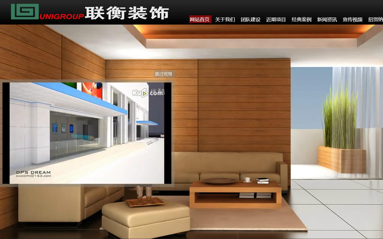 联衡建筑装饰网站建设项目