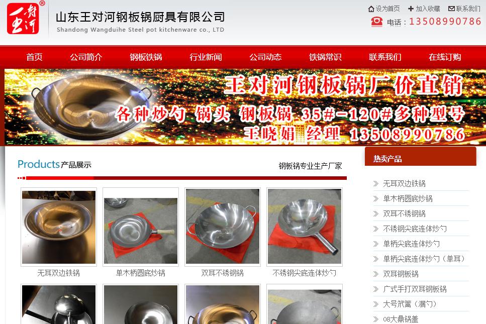 山东王对河钢板锅厨具网站建设项