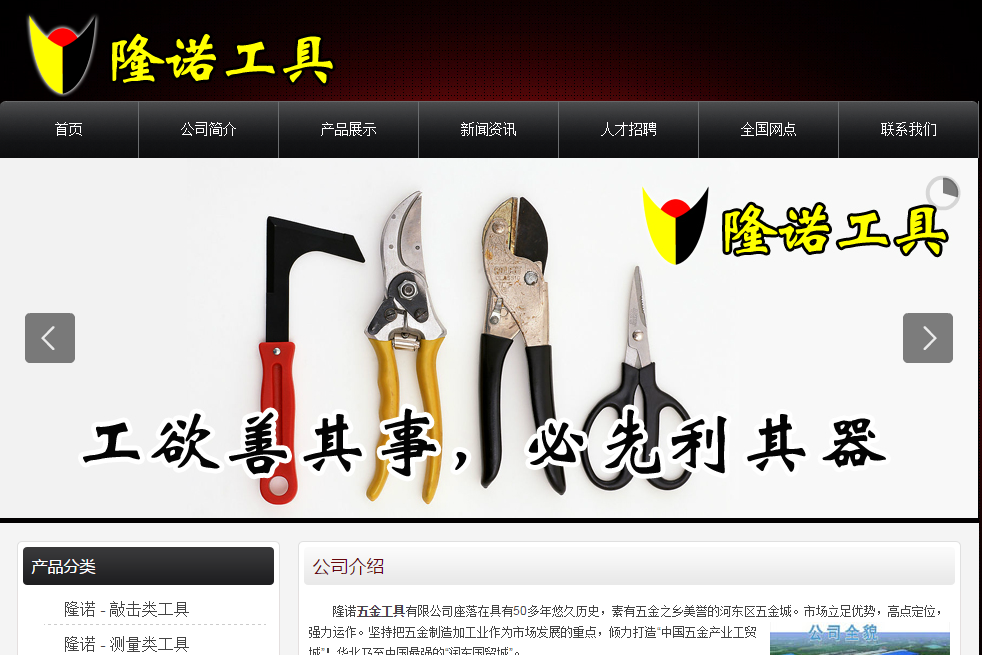 隆诺五金工具网站建设项目