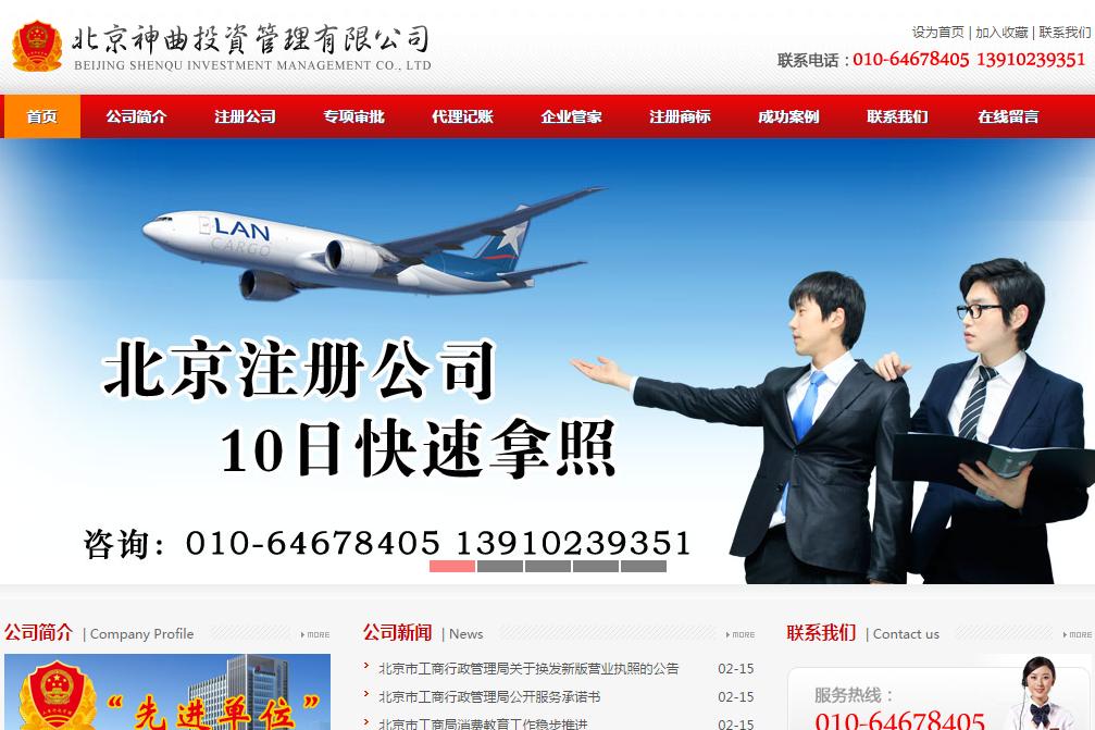 北京神曲投资管理有限公司网站建