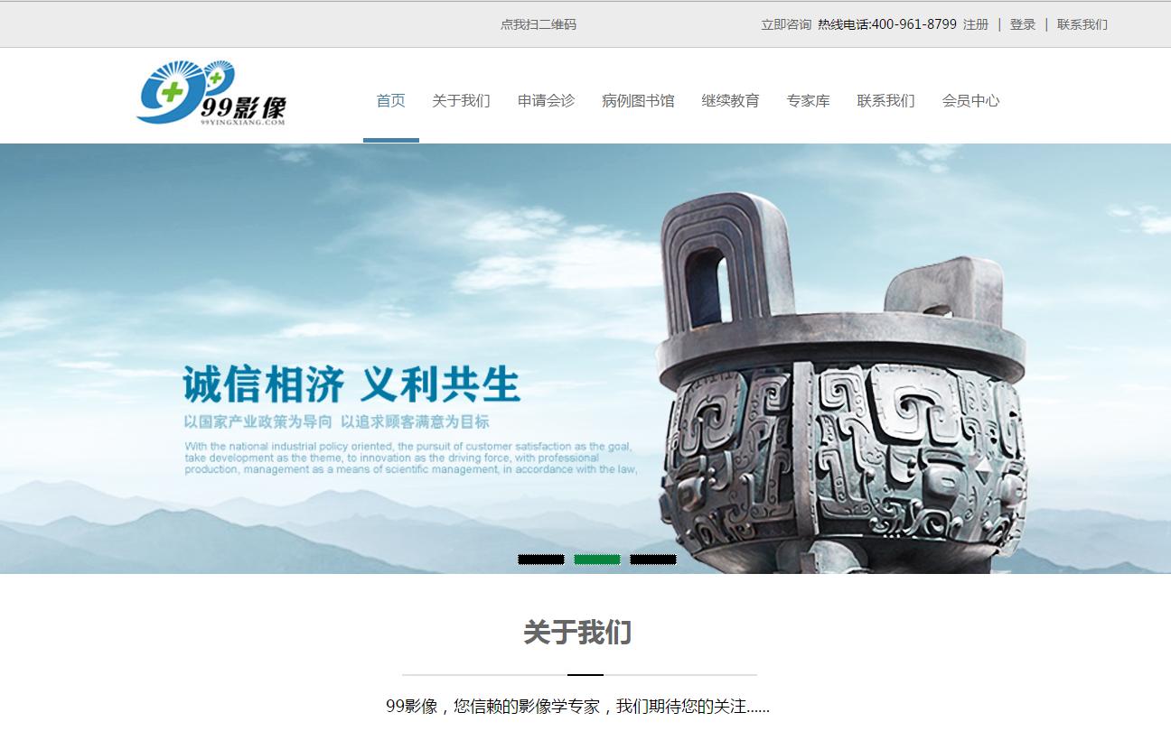 北京惠心医学影像科技网站建设项