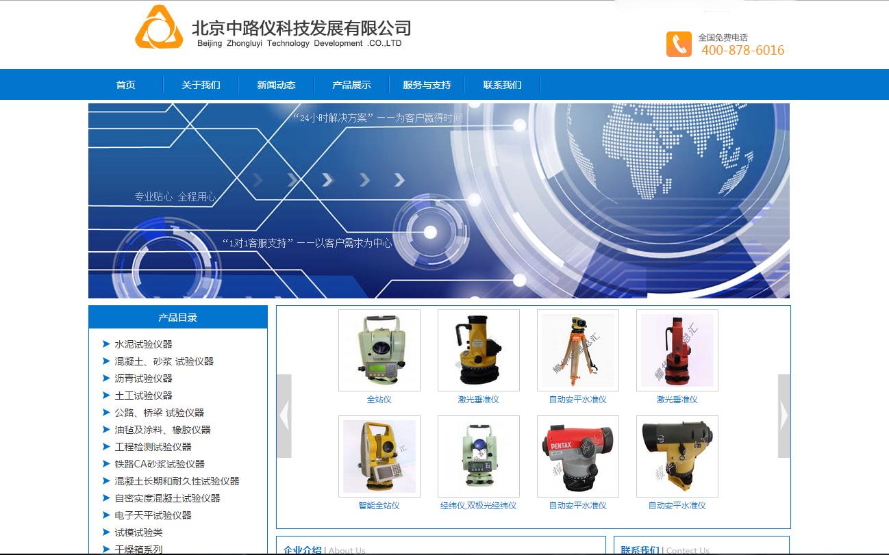 北京中路仪科技发展有限公司网站