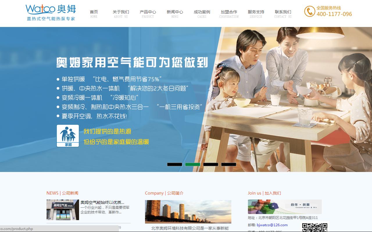 北京奥姆环境科技有限公司网站建