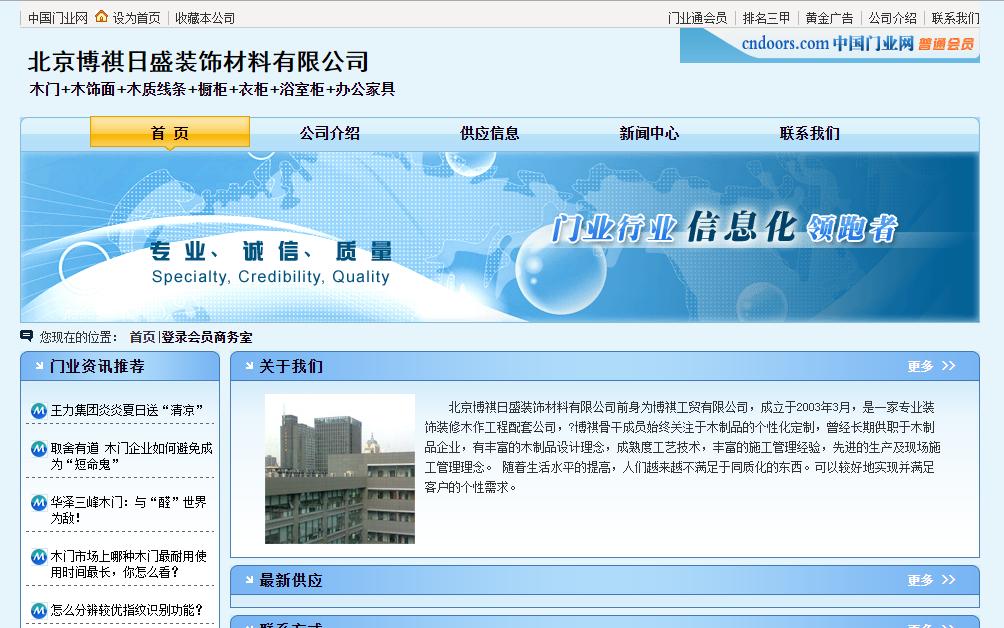 北京博祺日盛装饰网站建设项目
