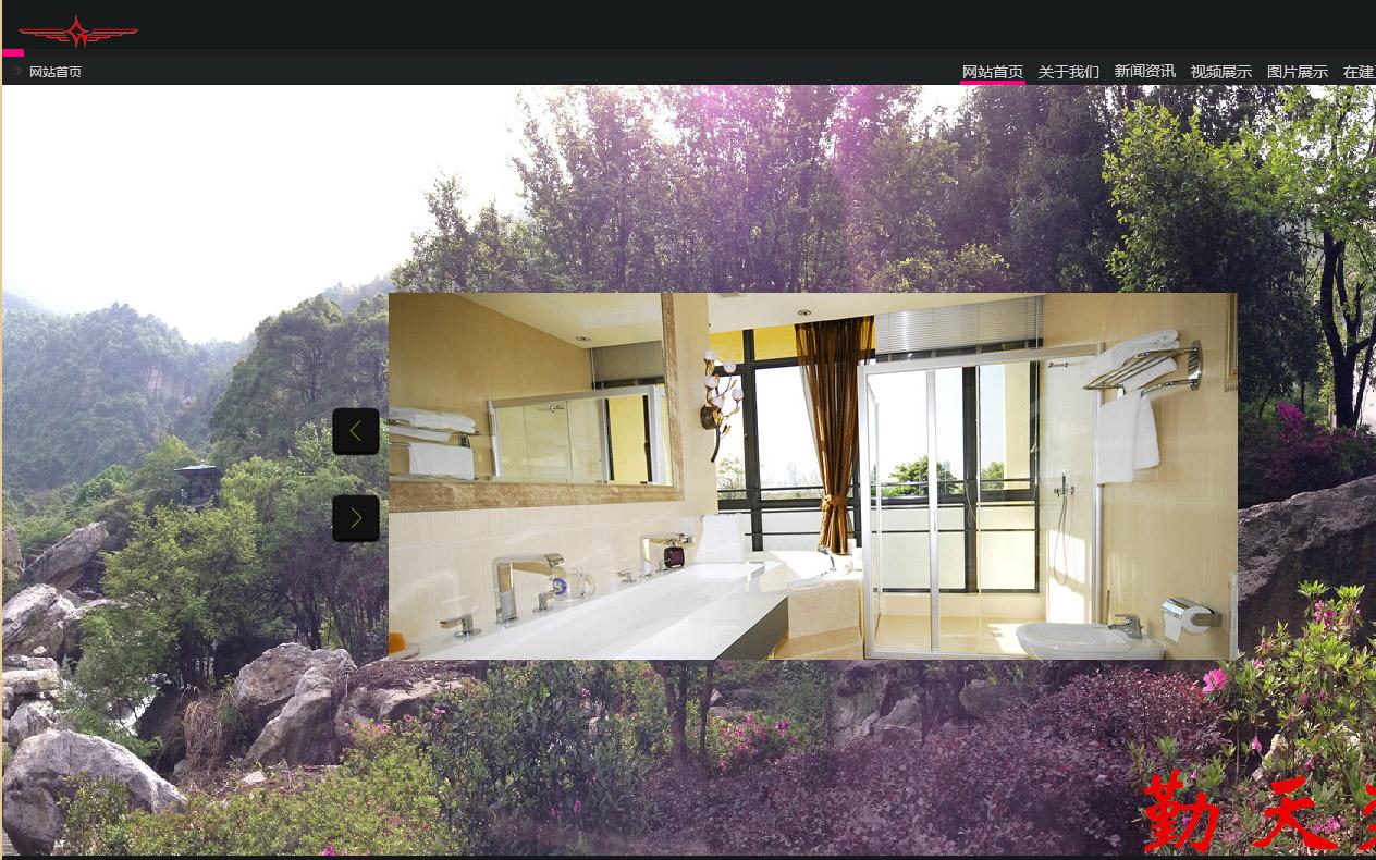 勤天装饰网站设计项目