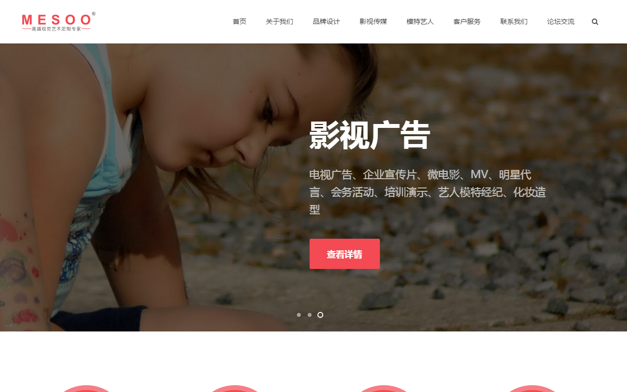 美索风尚网站建设项目