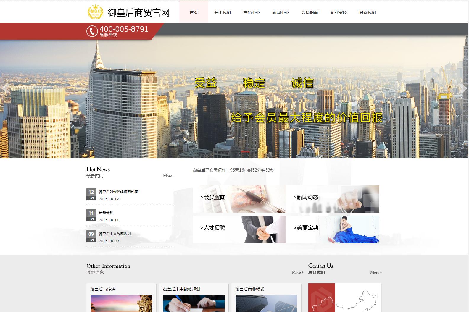 临沂御皇后网站建设项目