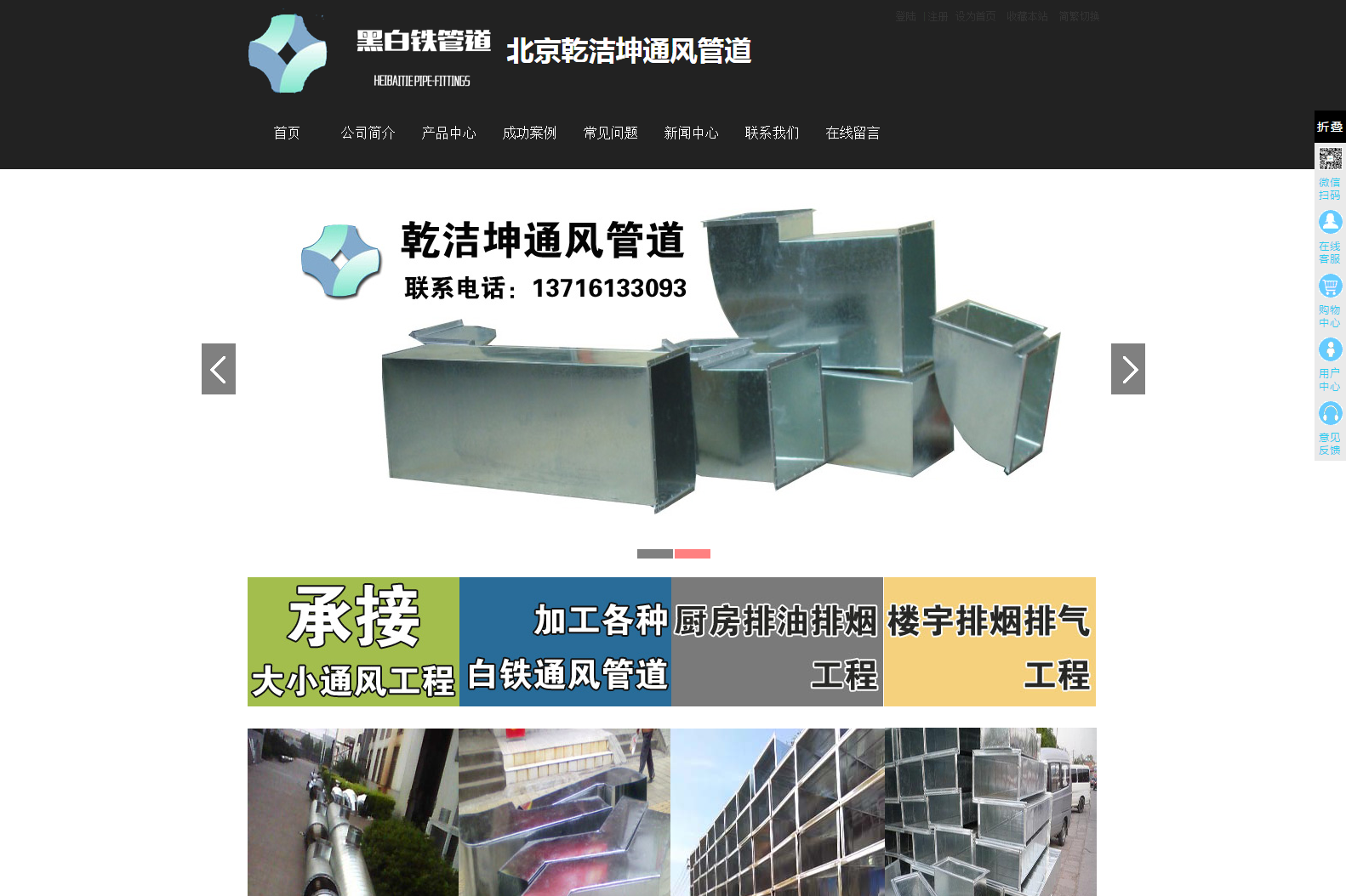 北京乾洁坤通风管道网站建设项目